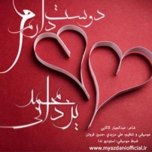 Mohammad-Yazdani-Dooset-Daram