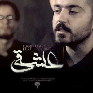 hamed-fard-eshghi