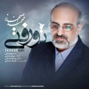 mohammad-esfahani-to-rafti