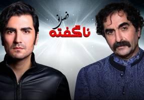 خداحافظی تابستانه «ناگفته» در تهران