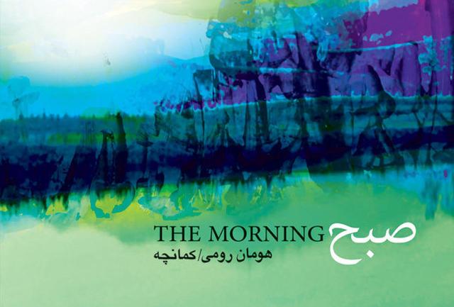 آلبوم «صبح» اثر «هومان رومی» منتشر شد