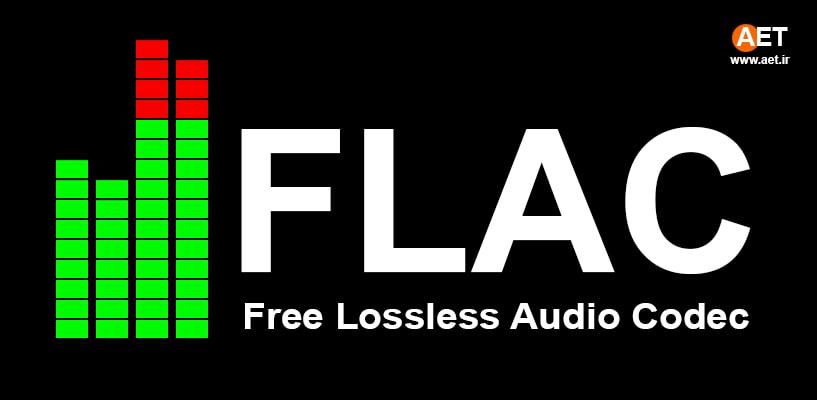 Flac چیست؟