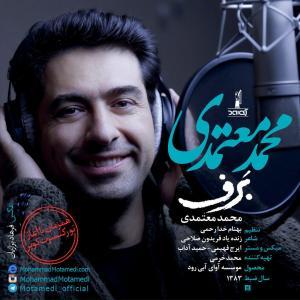 محمد معتمدی تور کنسرتهای «کویر» را با «برف» آغاز میکند