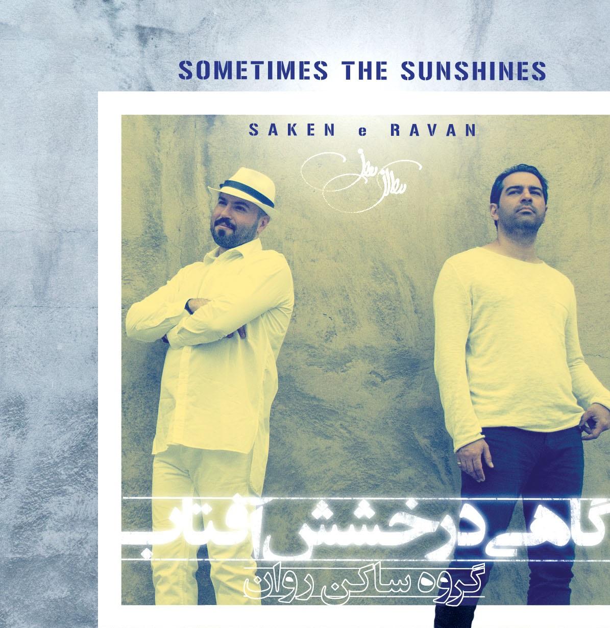 «گاهی درخشش آفتاب»، خوانش مدرن اشعار معاصر ایران