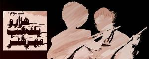 سومین شب «هزار و یک شب مهر هنر» برگزار میشود