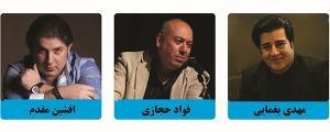داوری فواد حجازی، مهدی یغمایی و افشین مقدم در هزارصدا