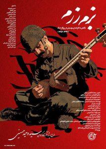 مستند «بزم رزم» روایتی از موسیقی انقلاب و دفاع مقدس