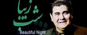 آلبوم «شب زیبا» با صدای «سالار عقیلی» منتشر شد