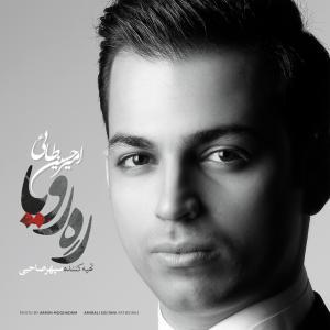 آلبوم ارکسترال ایرانی «رَه رویا» منتشر شد