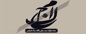 انتصاب اعضای شورای سیاستگذاری فستیوال موسیقی کلاسیک ایرانی