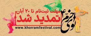 مهلت فراخوان چهارمین جشنواره نوای خرّم تمدید شد
