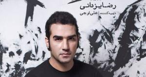 انتشار آلبوم جدید رضا یزدانی برای همدردی با زلزلهزدگان کرمانشاه به تعویق افتاد