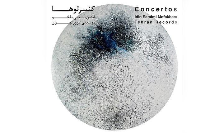 انتشار آلبوم «کنسرتوها» اثری از آیدین صمیمی مفخم