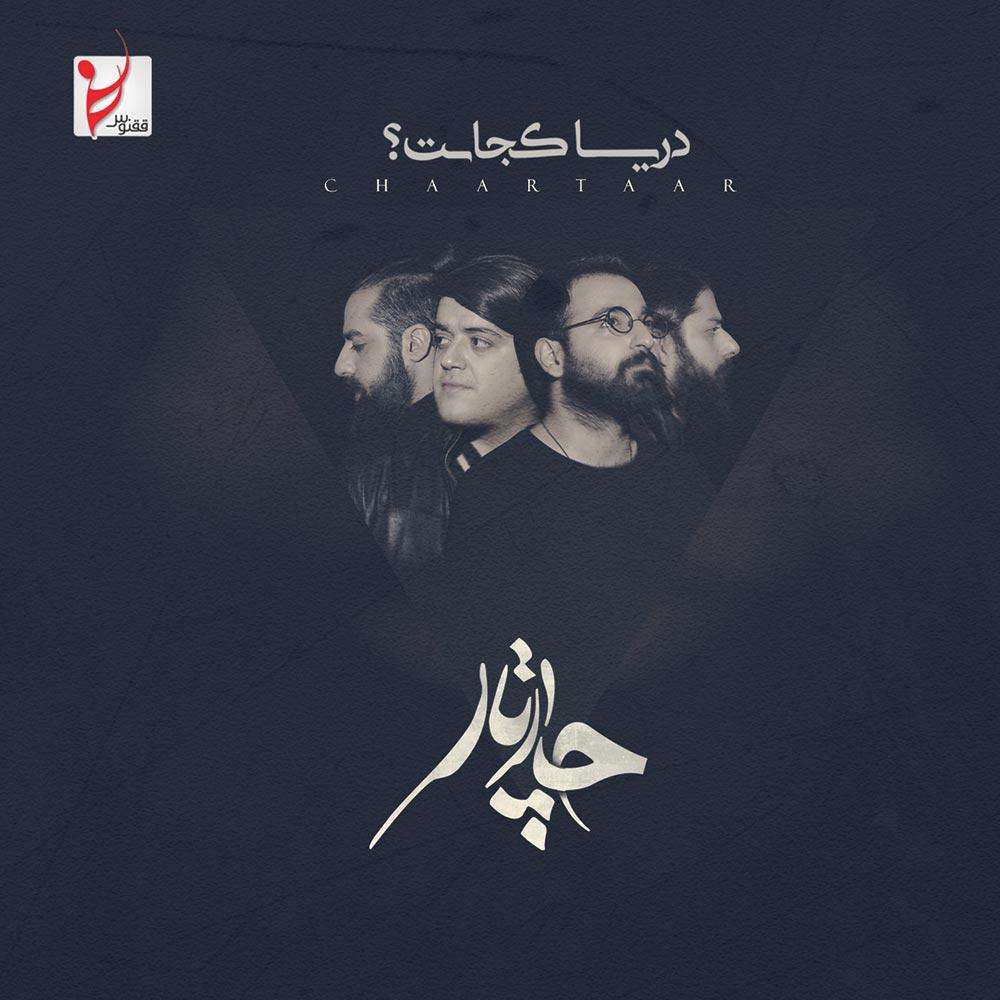 رونمایی از جدیدترین آلبوم گروه «چارتار»