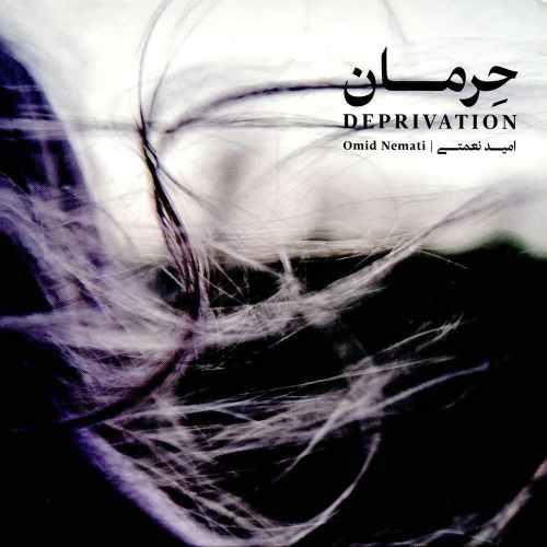 «حرمان» نام اولین آلبوم مستقل امید نعمتی