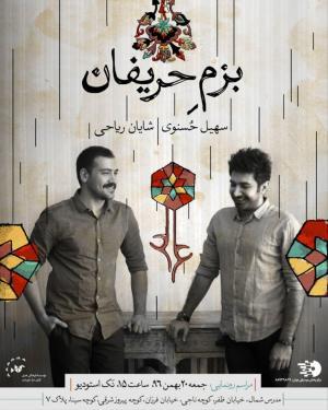«سهیل حُسنوی» دومین آلبومش را با نام «بزم حریفان» منتشر کرد