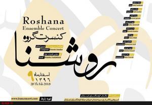 روه موسیقی ایرانی «روشنا» به آهنگسازی حسین اینانلو
