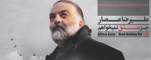 پروندهای برای آلبوم «جز عشق نمیخواهم» علیرضا عصار
