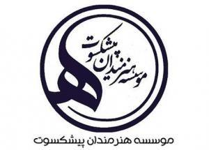 هیئت امنای موسسه هنرمندان پیشکسوت منصوب شدند