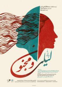 اپرت ایرانی «لیلی و مجنون»