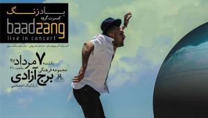 «بادزنگ» دو آلبومش را روی صحنه میبرد