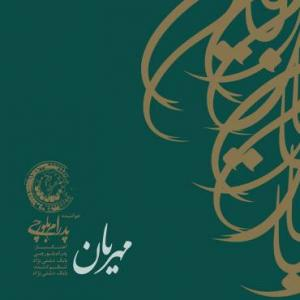 آلبوم موسیقی کلاسیک «مهریان»