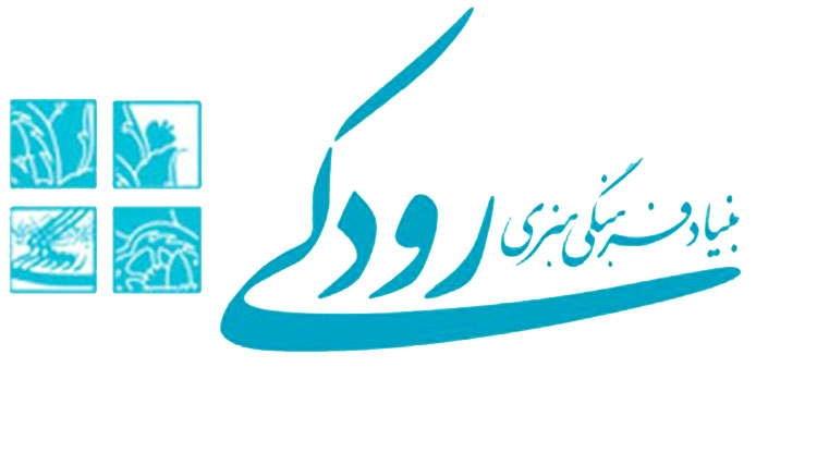 واکنش بنیاد رودکی به انتقاد امیر عباس ستایشگر