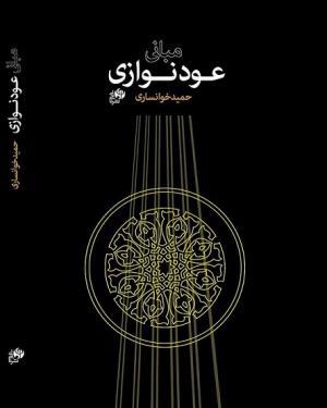 حمید خوانساری کتاب مبانی عودنوازی را منتشر کرد