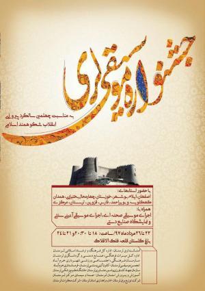 جشنواره موسیقی لری با حضور یازده استان لرنشین